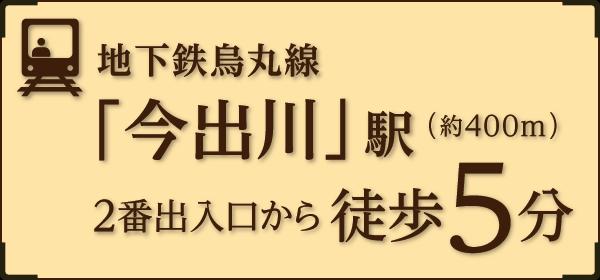 地下鉄烏丸線 今出川 駅2番出入口から徒歩5分