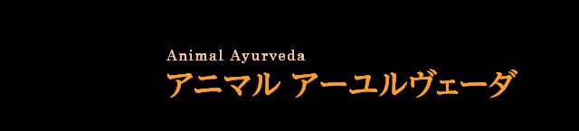 アニマル アーユルヴェーダ Animal Ayurveda