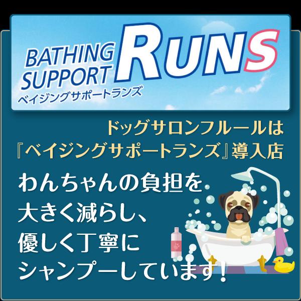 ドッグサロンフルールは『ベイジングサポートランズ(BATHING SUPPORT RUNS)』導入店 わんちゃんの負担を大きく減らし、優しく丁寧にシャンプーしています!。