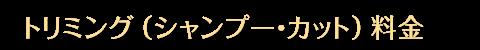 トリミング(シャンプー・カット)料金