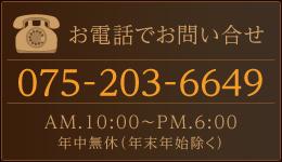 お電話でのお問い合せ tel.075-203-6649